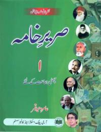 Sareer-e-Khama Urdu 1 (Class 6)