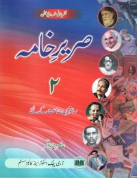Sareer-e-Khama Urdu 2 (Class 7)