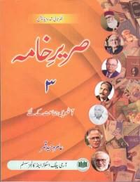 Sareer-e-Khama Urdu 3 (Class 8)