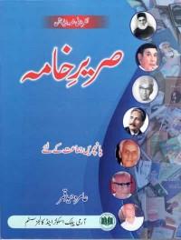 Sareer-e-Khama Urdu 5 (Class 5)