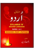 O/L Urdu Syllabus B (Solved)  [Nov 2017]