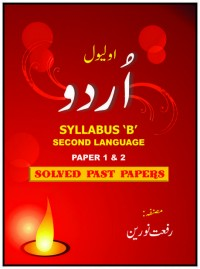 O/L Urdu Syllabus B (Solved)  [2018] by Rifat Noreen