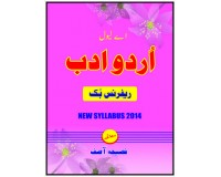 A/L Urdu Adab Reference Book  (New Syllabus 2017)
