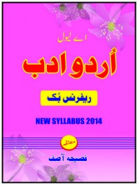 A/L Urdu Adab Reference Book  (New Syllabus)