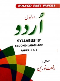 O/L Urdu Syllabus B (Solved)  [2020] by Rifat Noreen