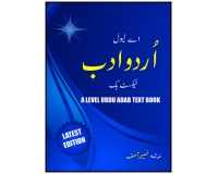 A/L Urdu Adab Text Book (New Syllabus 2017)