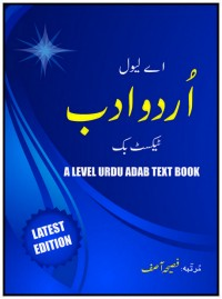 A/L Urdu Adab Text Book (New Syllabus)