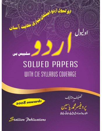 O Level Urdu Book