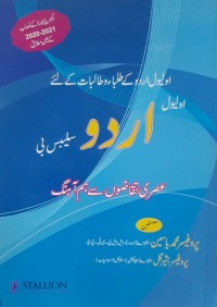 O Level Urdu Solved by M.Yaseen